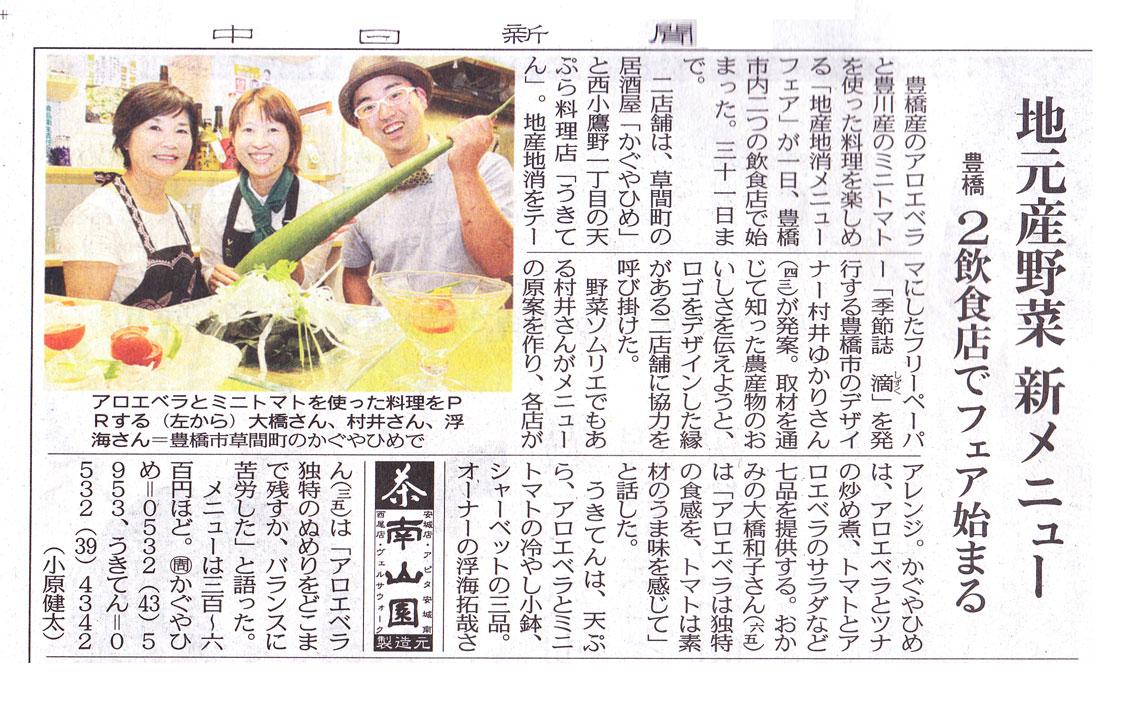 160702中日新聞掲載