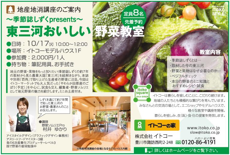 「季節しずく」イトコー野菜教室
