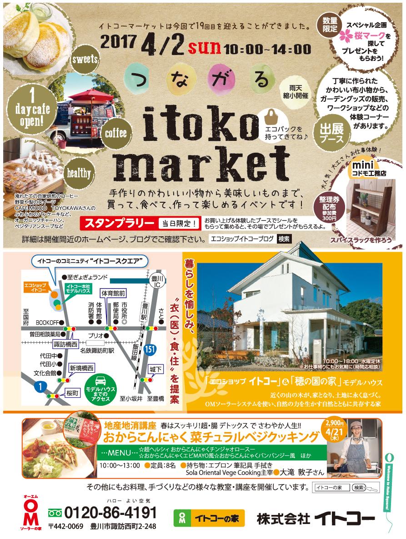 【季節誌しずく】豊川市 イトコー