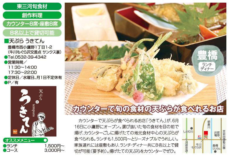 天ぷら うきてん