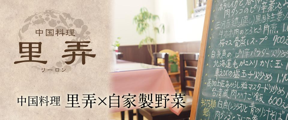 地のしずく「中国料理 里弄」「季節誌しずく」
