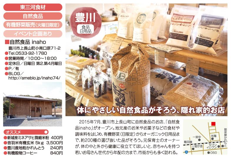豊川「自然食品inaho」「季節誌しずく」