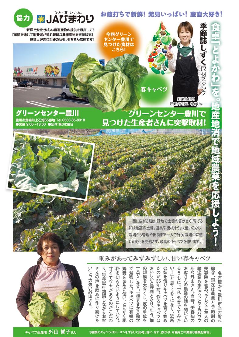 豊川「JAひまわり」「季節誌しずく」
