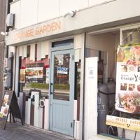 オレンジガーデン(季節誌しずく)