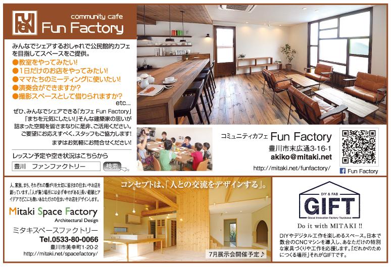 Fan Factory(季節誌しずく)