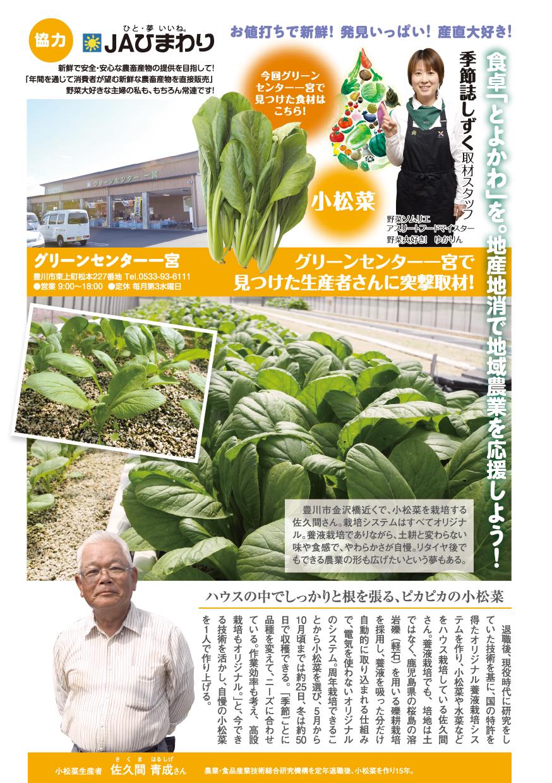 【季節誌しずく】豊川市 JAひまわり