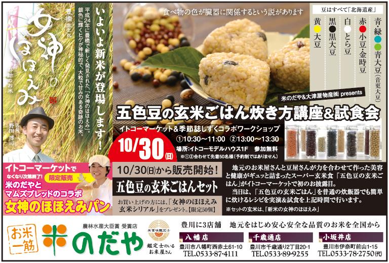 【季節誌しずく】豊川市 米のだや