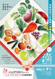 季節誌しずく(15号)