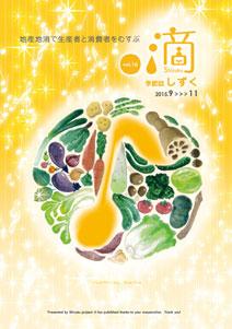 季節誌しずく(16号)