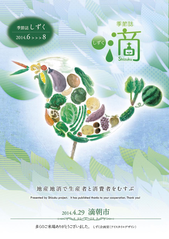 地産地消「季節誌しずく」2014年6月号