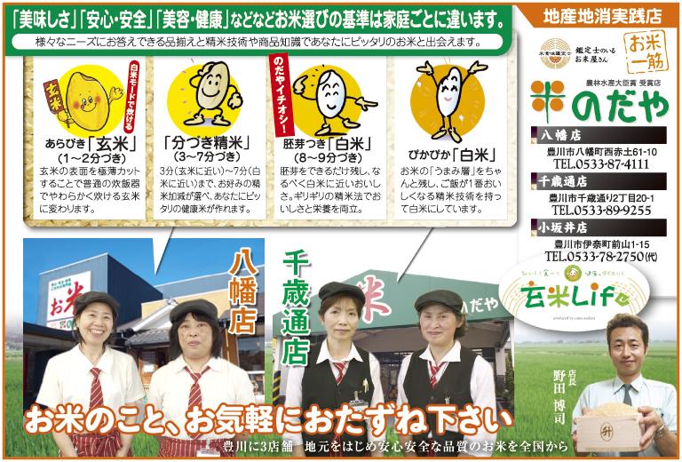 豊川市「米のだや」