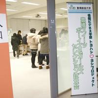豊橋創造大学 トヨハシハートヨシ プロジェクトの グルメチーム
