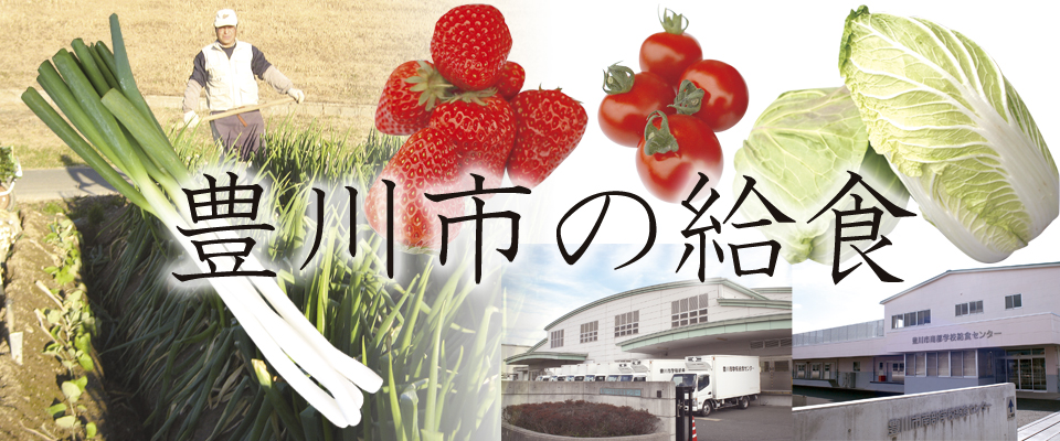 【季節誌しずく】豊川の給食