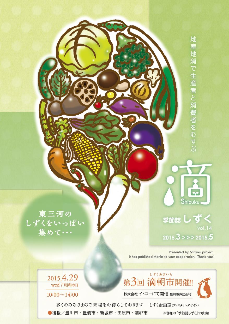 【季節誌しずく】平成27年3月14号