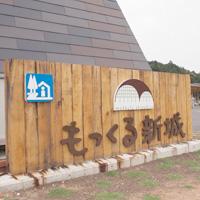 もっくる新城~道の駅~