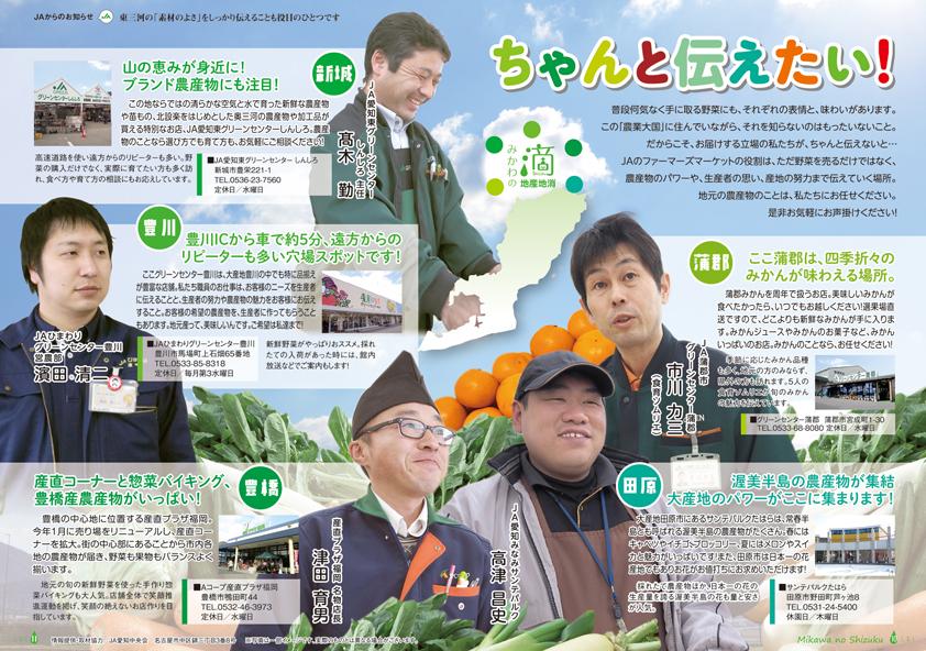 名古屋市「JA中央会」「季節誌しずく」