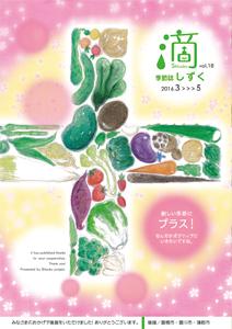 平成28年3月号「季節誌しずく」18号