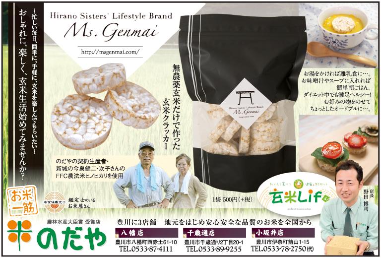 豊川「米のだや」「季節誌しずく」
