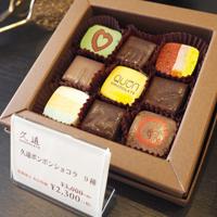 久遠チョコレート(季節誌しずく)