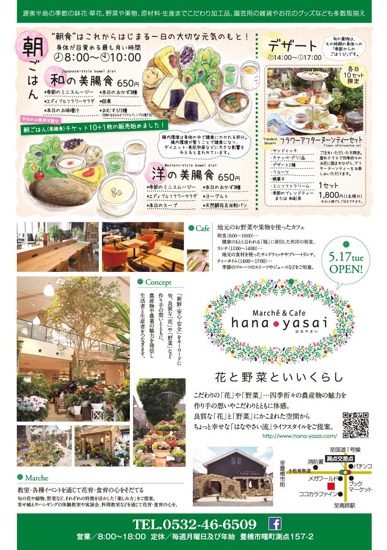 hanayasai(季節誌しずく)