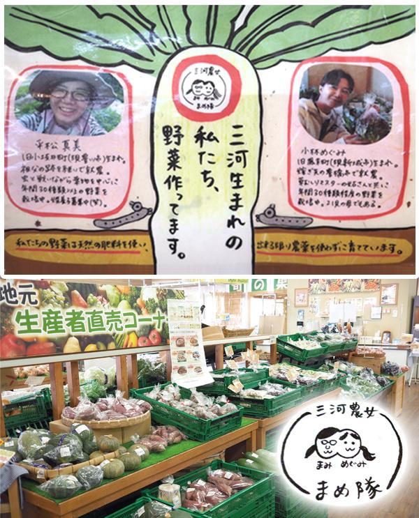 【季節誌しずく】三河農女まめ隊