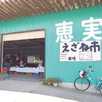 【季節誌しずく】豊橋 恵実市(えざねいち)