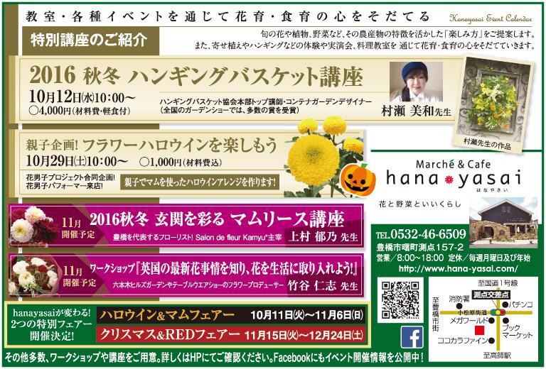 【季節誌しずく】豊橋市 はなやさい hanayasai