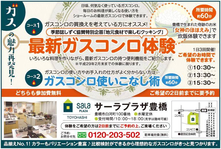 【季節誌しずく】サーラプラザ豊橋