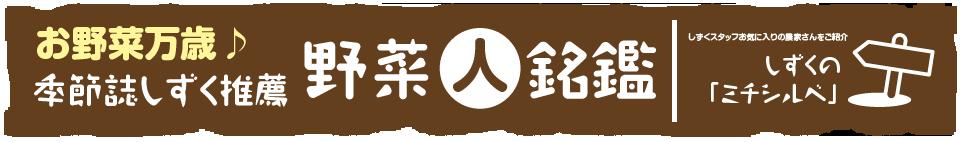 「「季節しずく」野菜人銘鑑