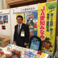 「季節しずく」JAグループ食と農の大商談会2017