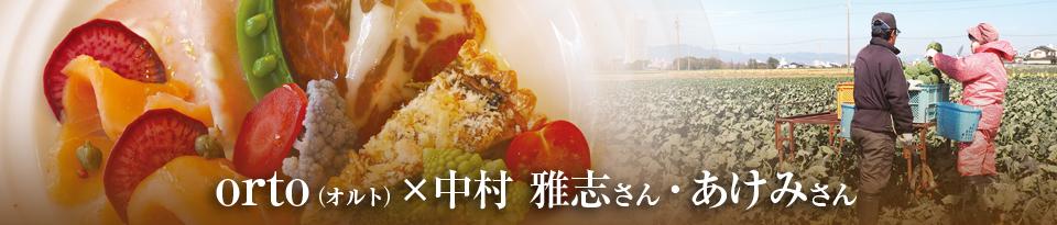 アイスタイルデザイン「季節誌しずく」豊橋 orto