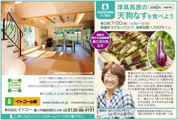 アイスタイルデザイン「季節誌しずく」豊川 イトコー