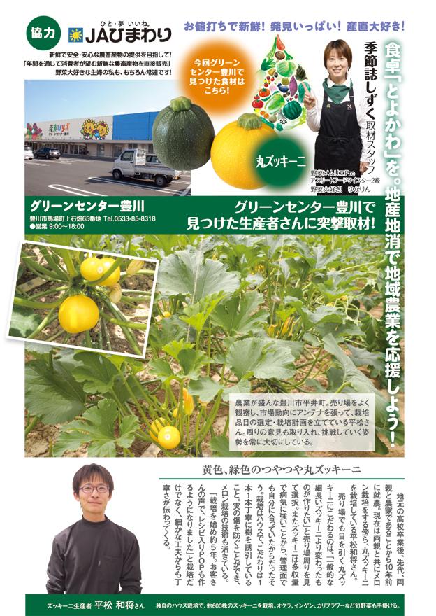 アイスタイルデザイン「季節誌しずく」豊川 JAひまわり