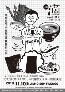 アイスタイルデザイン「季節誌しずく」おむすびSTAND