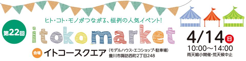 アイスタイルデザイン「季節誌しずく」豊川市 イトコー