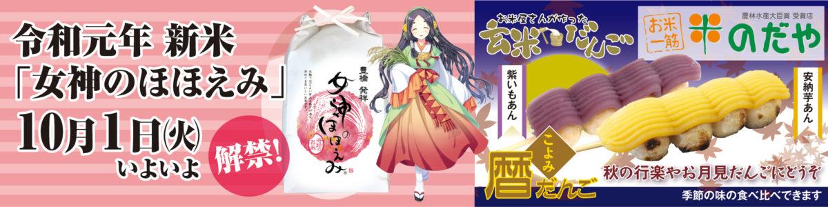 季節誌しずく,女神のほほえみ,米のだや