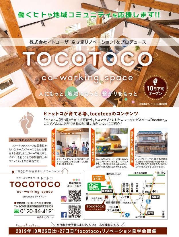 アイスタイルデザイン,季節誌しずく,イトコー,tocotoco