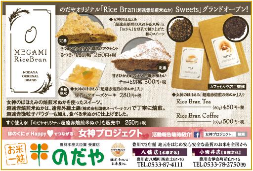 アイスタイルデザイン,地産地消,季節誌しずく,米のだや,超遠赤焙煎米ぬか,ライスブラン