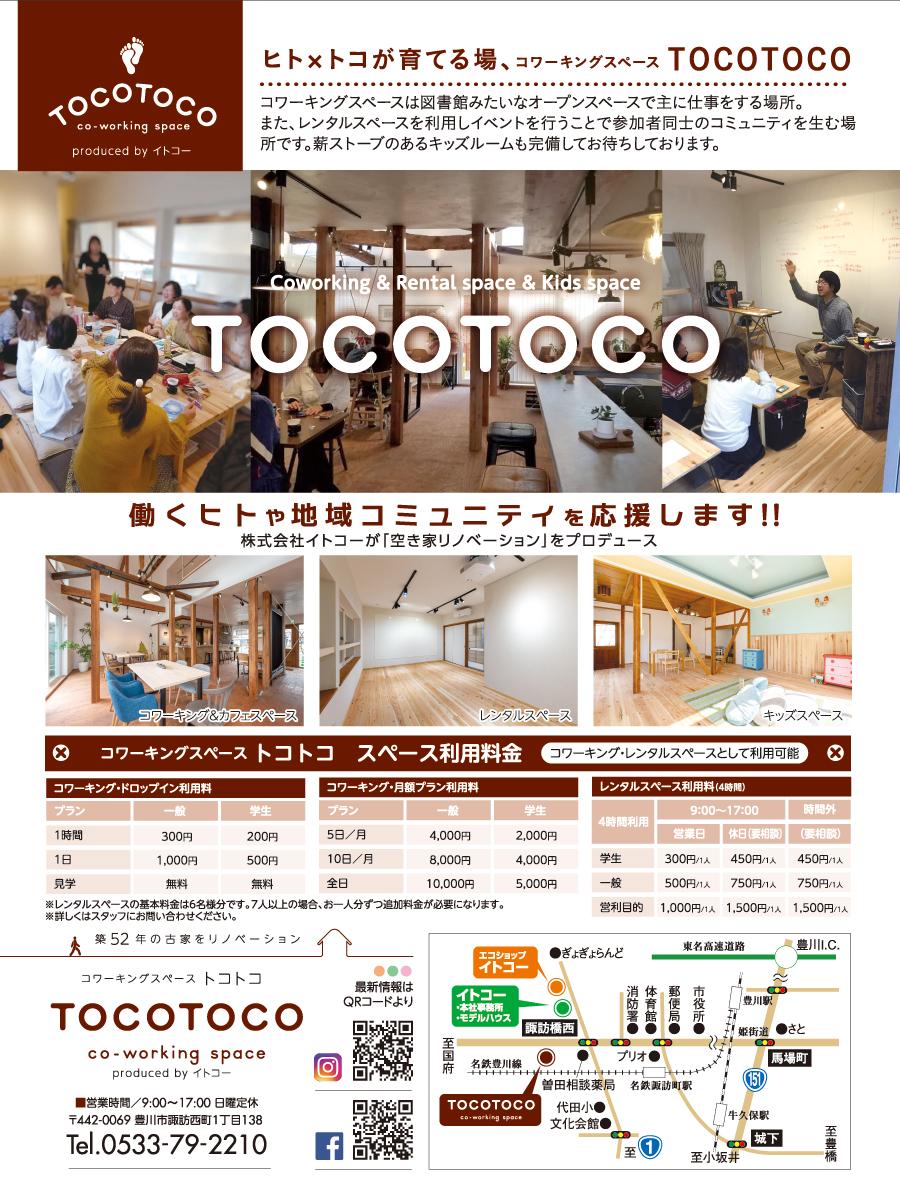 アイスタイルデザイン,地産地消,季節誌しずく,tocotoco,イトコー