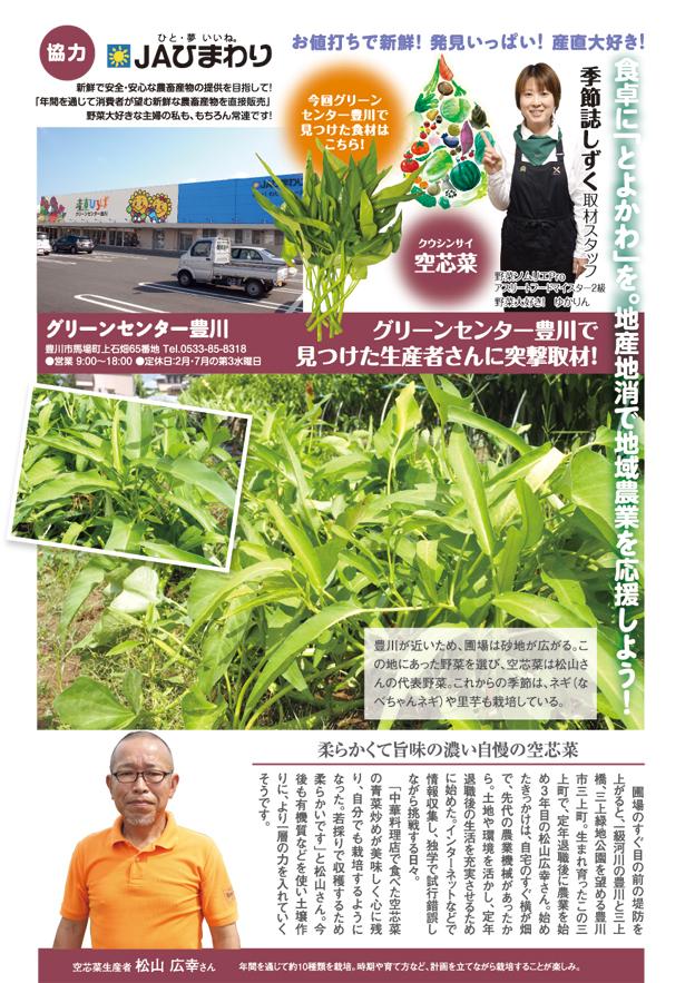 地産地消,季節誌しずく,アイスタイルデザイン,豊川,JAひまわり,松山宏幸,空芯菜
