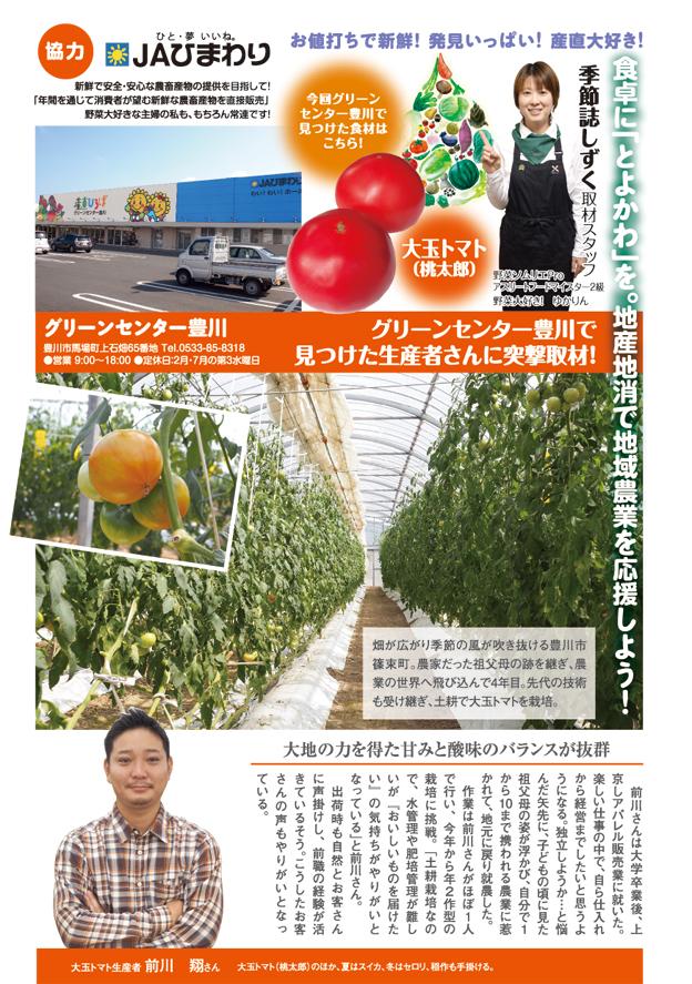 アイスタイルデザイン,季節誌しずく,地産地消,豊川市,JAひまわり,トマト