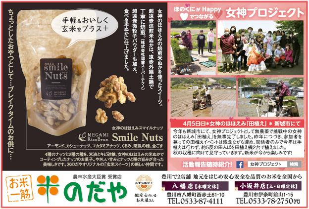 アイスタイルデザイン,季節誌しずく,地産地消,豊川市,米のだや,女神のほほえみ,スマイルナッツ