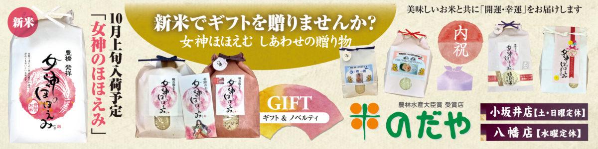 アイスタイルデザイン,季節誌しずく,地産地消,豊川市,米のだや,女神のほほえみ,新米,お米のギフト